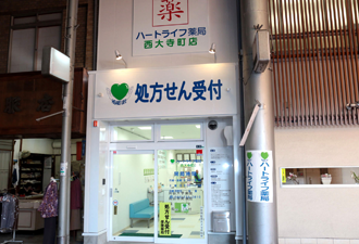 ハートライフ薬局 西大寺町店